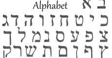 Modèle cours d'hébreu